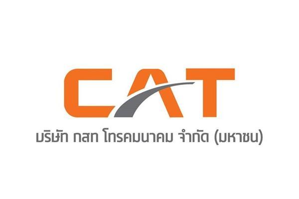 CAT กสท โทรคมนาคม เปิดสอบบรรจุเข้าทำงาน 33 อัตรา (รับหลายจังหวัด) สมัครออนไลน์ วันที่ 21 ส.ค. - 4 ก.ย.2558