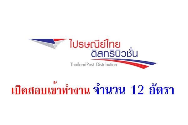 ไปรษณีย์ไทยดิสทริบิวชั่น เปิดสอบ 12 อัตรา สนใจสมัครตั้งแต่บัดนี้-24สิงหาคม2558