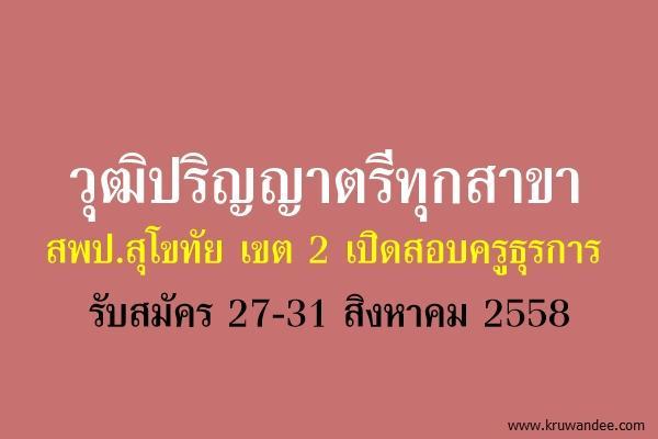 วุฒิปริญญาตรีทุกสาขา สพป.สุโขทัย เขต 2 เปิดสอบครูธุรการ รับสมัคร 27-31 สิงหาคม 2558