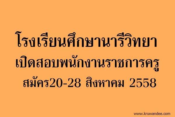 โรงเรียนศึกษานารีวิทยา เปิดสอบพนักงานราชการครู สมัคร20-28 สิงหาคม 2558