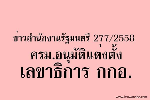 ข่าวสำนักงานรัฐมนตรี 277/2558 ครม.อนุมัติแต่งตั้งเลขาธิการ กกอ.