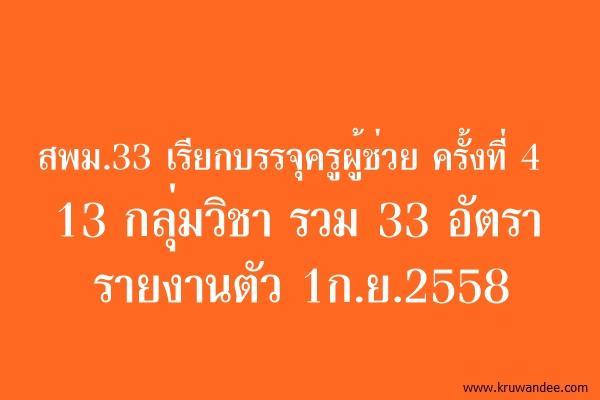 สพม.33 เรียกบรรจุครูผู้ช่วย ครั้งที่ 4 จำนวน 13 กลุ่มวิชา รวม 33 อัตรา - รายงานตัว 1ก.ย.2558