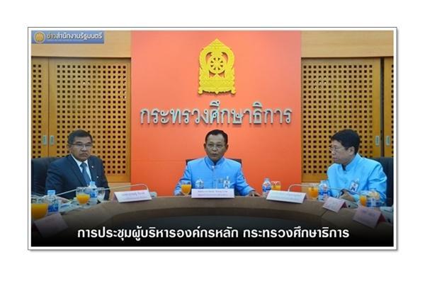 ข่าวสำนักงานรัฐมนตรี 278/2558 ผลประชุมองค์กรหลัก 1/2558