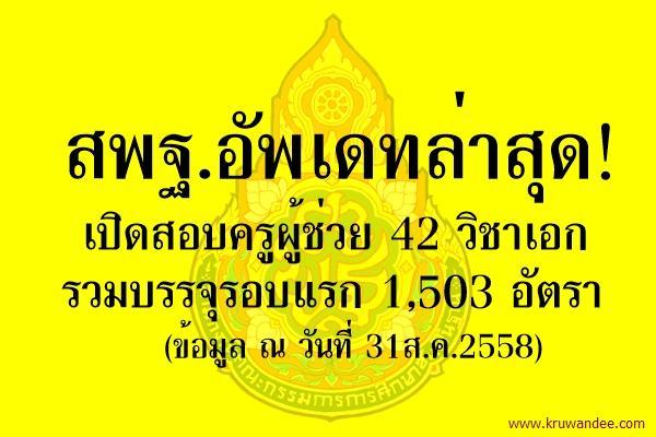 กางตำแหน่งว่างล่าสุด เปิดสอบครูผู้ช่วย สพฐ.1,503 อัตรา 42 วิชาเอก (ข้อมูล ณ 31ส.ค.58)