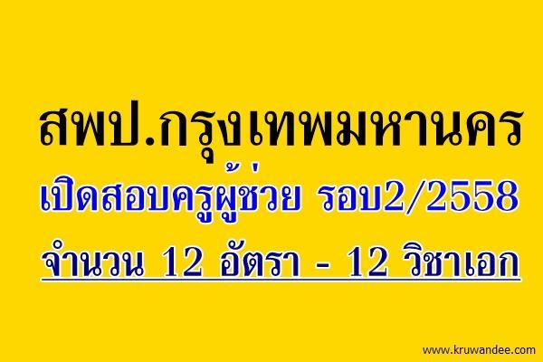 สพป.กรุงเทพมหานคร เปิดสอบครูผู้ช่วย รอบ2/2558 จำนวน 12 อัตรา 12 วิชาเอก