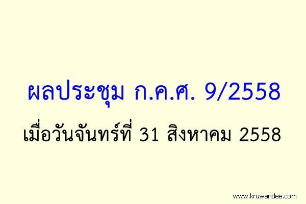 ผลประชุม ก.ค.ศ. 9/2558 เมื่อวันจันทร์ที่ 31 สิงหาคม 2558