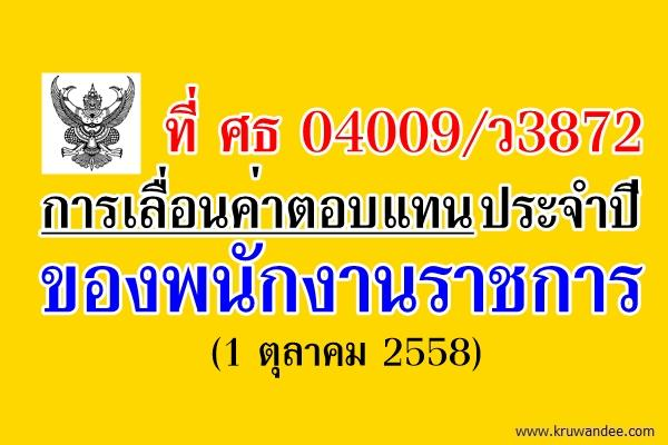 ที่ ศธ 04009/ว3872 การเลื่อนค่าตอบแทนประจำปีของพนักงานราชการ (1 ตุลาคม 2558)
