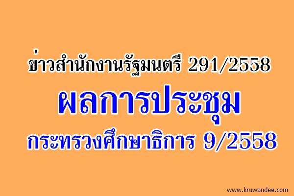 ข่าวสำนักงานรัฐมนตรี 291/2558 ผลการประชุมกระทรวงศึกษาธิการ 9/2558
