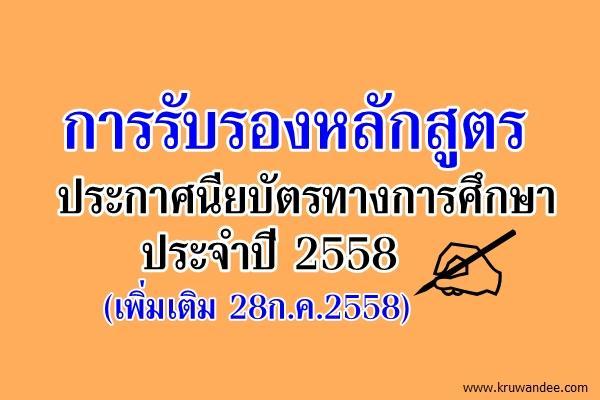 การรับรองหลักสูตรประกาศนียบัตรทางการศึกษา ประจำปี 2558 (เพิ่มเติม 28ก.ค.2558)