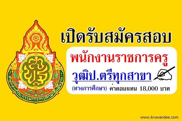 โรงเรียนไทยรัฐวิทยา87 (นิคมสร้างตนเอง1) เปิดสอบพนักงานราชการครู เอกทั่วไป
