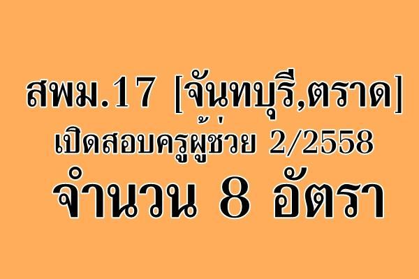 สพม.17 [จันทบุรี,ตราด] เปิดสอบครูผู้ช่วย 2/2558 จำนวน 8 อัตรา