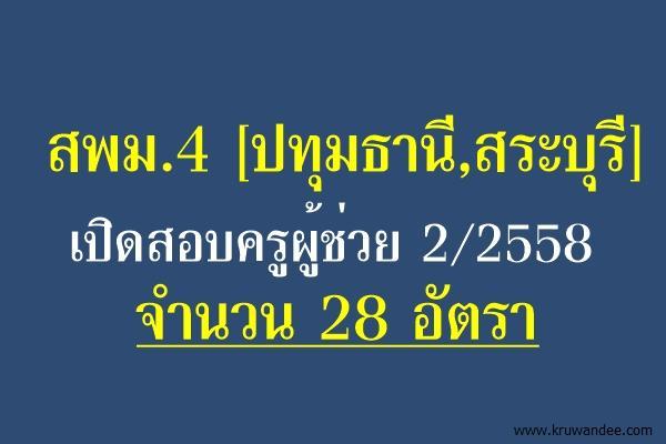 สพม.4 [ปทุมธานี,สระบุรี] เปิดสอบครูผู้ช่วย 2/2558 จำนวน 28 อัตรา