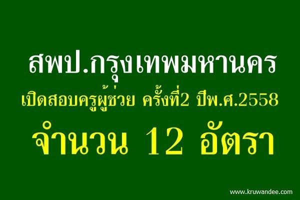 สพป.กรุงเทพมหานคร เปิดสอบครูผู้ช่วย ครั้งที่2 ปีพ.ศ.2558 จำนวน 12 อัตรา