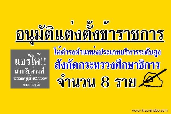 ข่าวสำนักงานรัฐมนตรี 298/2558 ครม.อนุมัติแต่งตั้งผู้บริหารฝ่ายการเมืองและข้าราชการประจำ