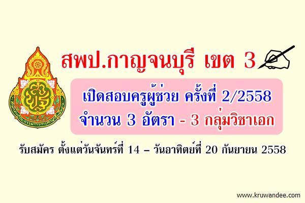 สพป.กาญจนบุรี เขต 3 ประกาศรับสมัครสอบครูผู้ช่วย ครั้งที่2 ปีพ.ศ.2558 จำนวน 3 อัตรา