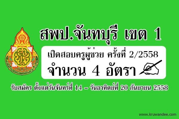 สพป.จันทบุรี เขต 1 ประกาศรับสมัครสอบครูผู้ช่วย ครั้งที่2 ปีพ.ศ.2558 จำนวน 4 อัตรา