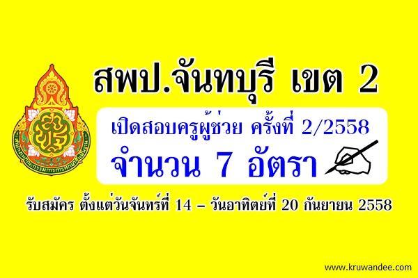 สพป.จันทบุรี เขต 2 ประกาศรับสมัครสอบครูผู้ช่วย ครั้งที่2 ปีพ.ศ.2558 จำนวน 7 อัตรา