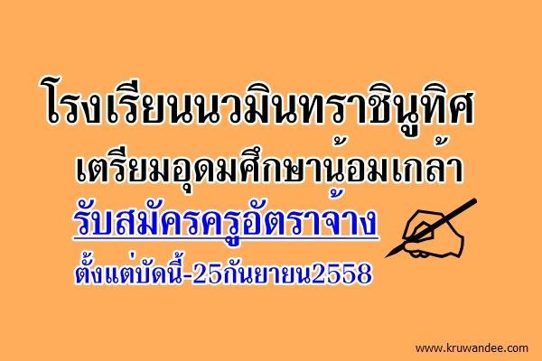 โรงเรียนนวมินทราชินูทิศ เตรียมอุดมศึกษาน้อมเกล้า รับสมัครครูอัตราจ้าง สมัครถึง25ก.ย.2558