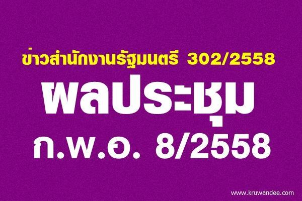 ข่าวสำนักงานรัฐมนตรี 302/2558 ผลประชุม ก.พ.อ. 8/2558