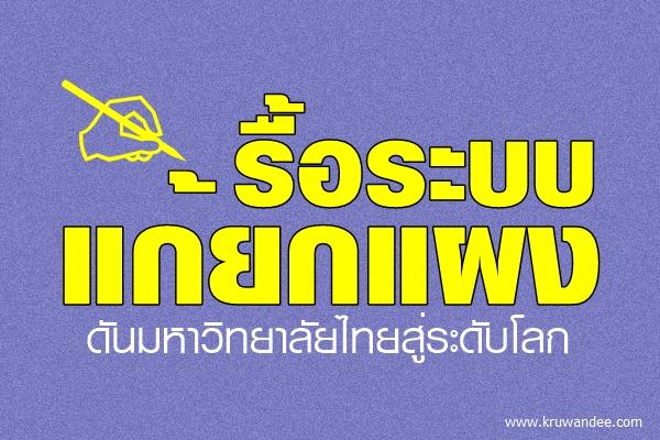 รื้อระบบ-แก้ยกแผงดันมหาวิทยาลัยไทยสู่ระดับโลก