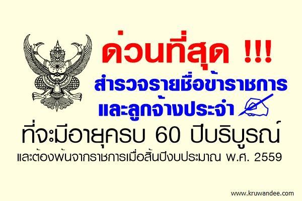 ด่วนที่สุด!! สำรวจรายชื่อข้าราชการฯ ที่จะมีอายุครบ 60 ปีบริบูรณ์ และต้องพ้นจากราชการเมื่อสิ้นปีงปม.พ.ศ.2559