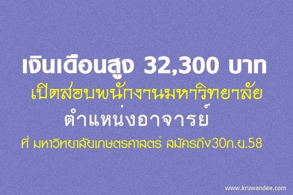เงินเดือนสูง 32,300 บาท ตำแหน่งพนักงานมหาวิทยาลัย มหาวิทยาลัยเกษตรศาสตร์ เปิดสอบ สมัครถึง30ก.ย.58