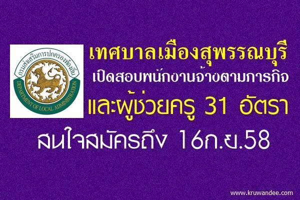 เทศบาลเมืองสุพรรณบุรี เปิดสอบพนักงานจ้างตามภารกิจ และผู้ช่วยครู 31 อัตรา สมัครถึง16ก.ย.58