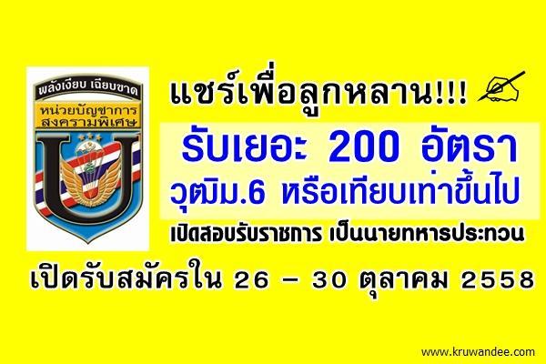 รับเยอะ 200 อัตรา วุฒิม.6 หรือเทียบเท่าขึ้นไป เปิดสอบรับราชการเป็นนายทหารประทวน สมัคร 26-30ต.ค.2558