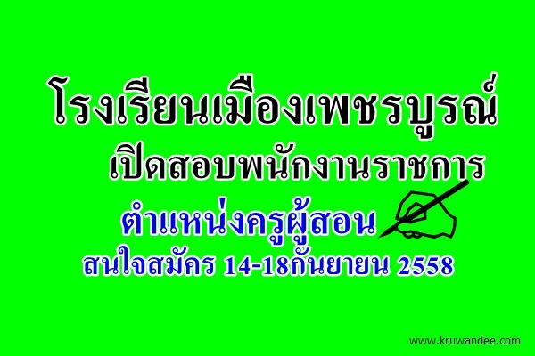 โรงเรียนเมืองเพชรบูรณ์ เปิดสอบพนักงานราชการ ตำแหน่งครูผู้สอน สมัคร 14-18กันยายน2558