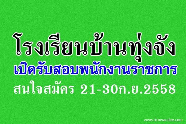 โรงเรียนบ้านทุ่งจัง เปิดสอบพนักงานราชการครู สนใจสมัคร 21-30ก.ย.2558