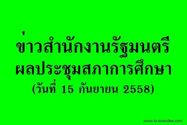 ข่าวสำนักงานรัฐมนตรี 310/2558 ผลประชุมสภาการศึกษา