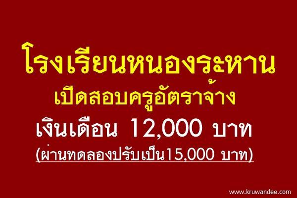 โรงเรียนหนองระหาน เปิดสอบครูอัตราจ้าง เงินเดือน 12,000 บาท (ผ่านทดลองปรับเป็น15,000 บาท)