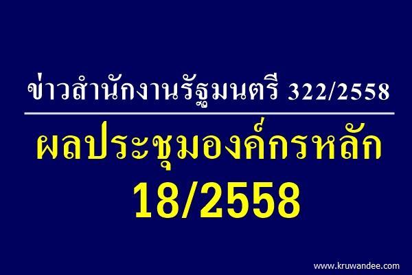 ข่าวสำนักงานรัฐมนตรี 322/2558 ผลประชุมองค์กรหลัก 18/2558