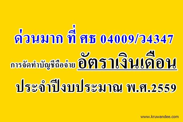 ด่วนมาก ที่ ศธ 04009/ว4347 การจัดทำบัญชีถือจ่ายอัตราเงินเดือน ประจำปีงบประมาณ พ.ศ.2559