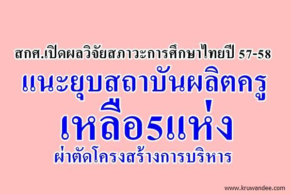 สกศ.เปิดผลวิจัยสภาวะการศึกษาไทยปี 57-58