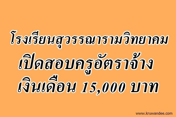 โรงเรียนสุวรรณารามวิทยาคม เปิดสอบครูอัตราจ้าง วิชาเอกภาษาไทย เงินเดือน 15,000 บาท
