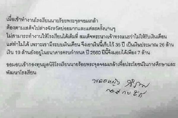 """จดหมายสุดประทับใจเผยที่มา """"พระเทพฯ"""" พระราชทานเงินเดือนตลอดรับราชการ จปร. 26 ล้าน"""
