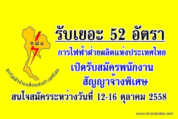 รับเยอะ 52 อัตรา (หลายจังหวัด) การไฟฟ้าฝ่ายผลิตแห่งประเทศไทย เปิดรับสมัครพนักงานสัญญาจ้างพิเศษ