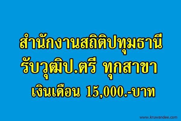 สำนักงานสถิติปทุมธานี รับสมัครวุฒิปริญญาตรีทุกสาขา เงินเดือน 15,000 บาท
