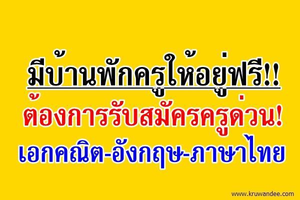 มีบ้านพักครูให้อยู่ฟรี!! โรงเรียนศรีแสงธรรม รับสมัครครูคณิต อังกฤษ ภาษาไทย