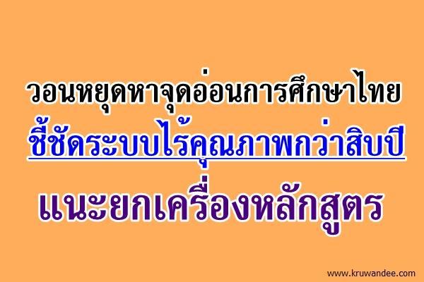 วอนหยุดหาจุดอ่อนการศึกษาไทยชี้ชัดระบบไร้คุณภาพกว่าสิบปี-แนะยกเครื่องหลักสูตร