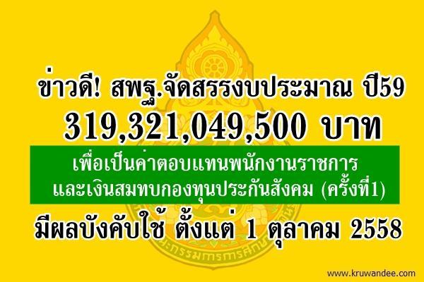 สพฐ.จัดสรรงบประมาณ319,321,049,500บาท เพื่อเป็นค่าตอบแทนพนักงานราชการ และเงินสมทบกองทุนประกันสังคม (ครั้งที่1)