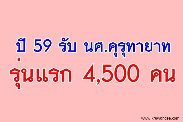 ปี 59 รับ นศ.คุรุทายาทรุ่นแรก 4,500 คน