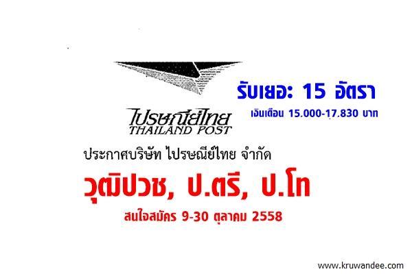 พลาดแล้วเสียดายแย่! ไปรษณีย์ไทย เปิดสอบ รับวุฒิปวช, ป.ตรี, ป.โท สนใจสมัคร 9-30ต.ค.2558