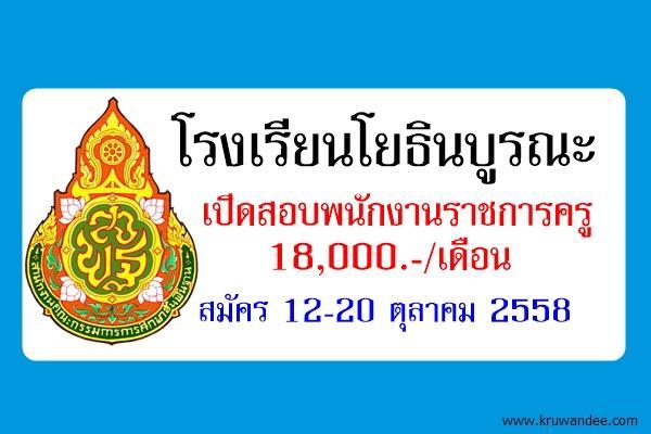 โรงเรียนโยธินบูรณะ เปิดสอบพนักงานราชการครู  สมัคร 12-20 ตุลาคม 2558