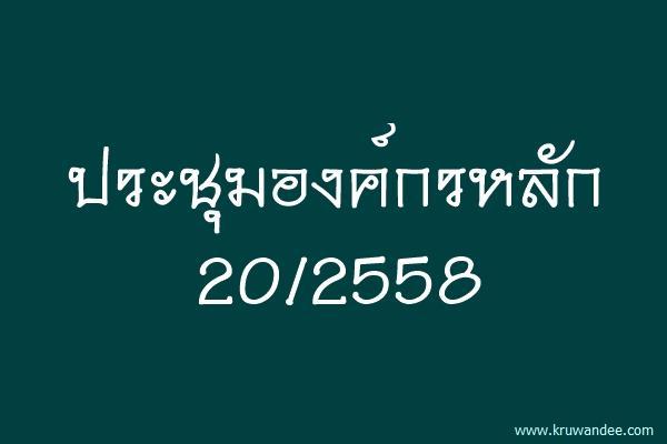 ข่าวสำนักงานรัฐมนตรี 370/2558 ประชุมองค์กรหลัก 20/2558