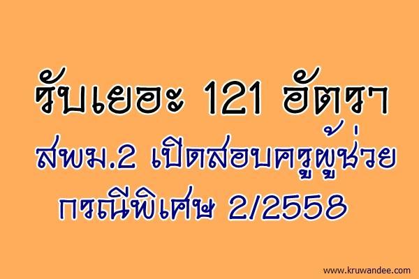 รับเยอะ 121 อัตรา สพม.2 เปิดสอบครูผู้ช่วย กรณีพิเศษ 2/2558