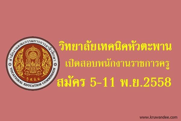 วิทยาลัยเทคนิคหัวตะพาน เปิดสอบพนักงานราชการครู สมัคร 5-11 พ.ย.2558