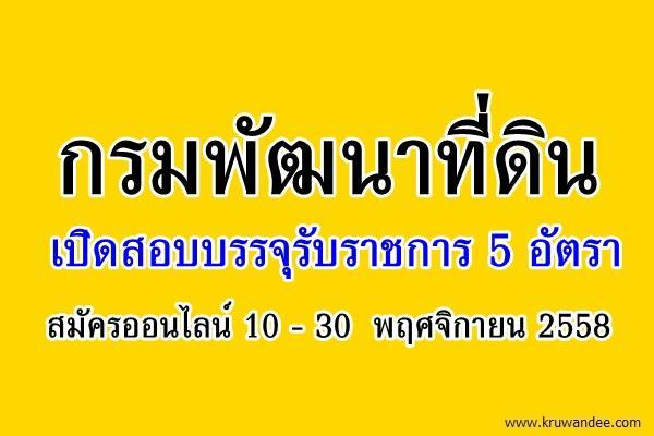 กรมพัฒนาที่ดิน เปิดสอบบรรจุรับราชการ 5 อัตรา สมัครออนไลน์ 10 - 30  พฤศจิกายน 2558