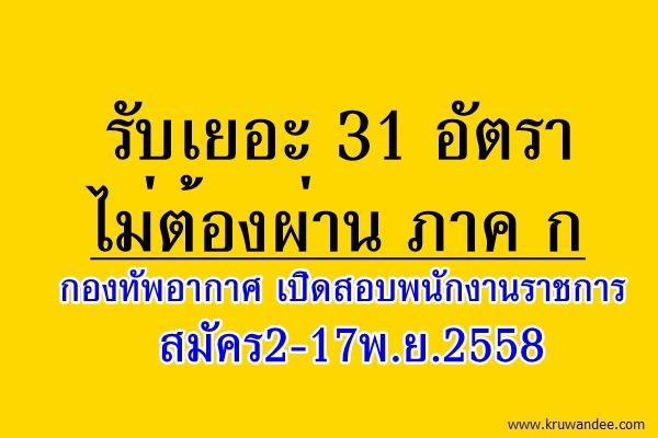 รับเยอะ 31 อัตรา ไม่ต้องผ่าน ภาค ก กองทัพอากาศ เปิดสอบพนักงานราชการ สมัคร2-17พ.ย.2558